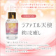 ラファエル天使のオイル(救いと癒し) 《インナーチャイルドメッセージ》 15ml