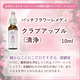 クラブアップル(清浄) アルコールベース《バッチフラワーレメディ》20ml
